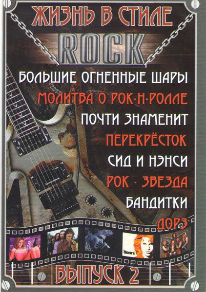 Жизнь в стиле Rock (Большие огненные шары / Молитва о рок н ролле / Почти знаменит / Перекресток / Сид и Нэнси / Рок звезда / Бандитки) на DVD