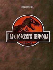 Парк Юрского периода на DVD