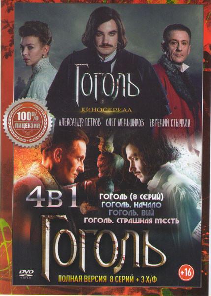 Гоголь (8 серий) / Гоголь Начало / Гоголь Вий / Гоголь Страшная месть на DVD