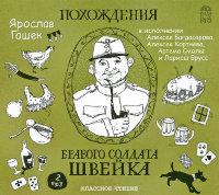 Похождения бравого солдата Швейка (Аудиокнига MP3 на 2 CD)