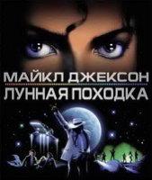Майкл Джексон Лунная походка