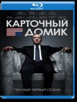 Карточный домик 1 Сезон (13 серий) (4 Blu-ray)