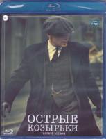 Острые козырьки (Заточенные кепки) 3 Сезон (6 серий) (Blu-ray)