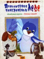Приключения Пингвиненка Лоло 3 Фильма / Влюбчивая ворона / Зимовье зверей