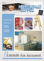 Квартирный вопрос Ремонт для малышей  на DVD