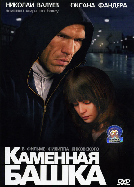 Каменная башка  на DVD