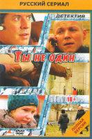 Ты не один (34 серии) (2 DVD)