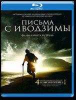 Письма с Иводзимы (Blu-ray)