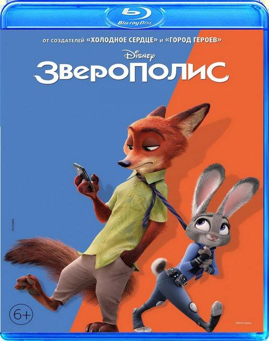 Зверополис (Blu-ray)* на Blu-ray