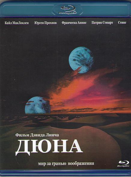 Дюна (Дэвид Линч) (Blu-ray)* на Blu-ray
