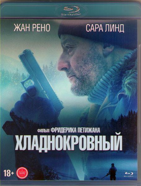 Хладнокровный (Холодная кровь Наследие) (Blu-ray)