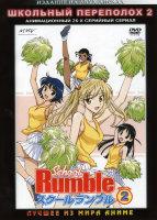 Школьный переполох 2 (26 серий) на 2 DVD
