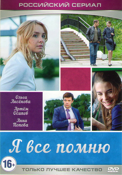 Я все помню (4 серии) на DVD