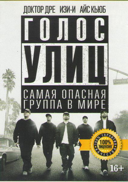 Голос улиц (Прямиком из Комптона) на DVD