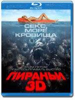 Пираньи 3D (Blu-ray)