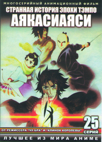 Странная история эпохи Тэмпо Аякасиаяси ТВ (25 серий) (2 DVD) на DVD