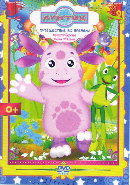 Лунтик Путешествие во времени (48 серий) на DVD
