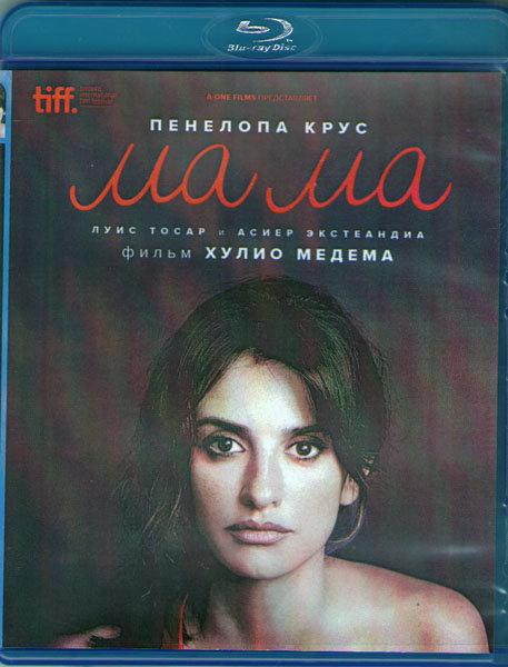 Ма Ма (Мама) (Blu-ray) на Blu-ray