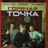 Горячая точка (24 серии) на DVD