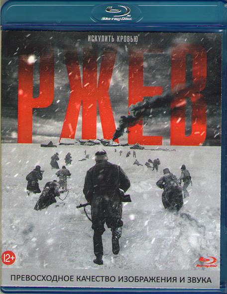 Ржев (Blu-ray)* на Blu-ray