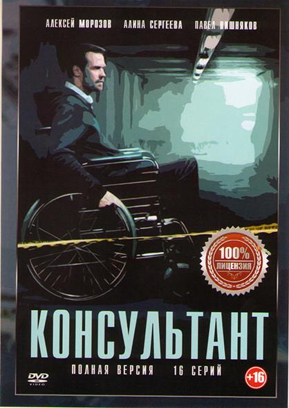 Консультант (16 серий) на DVD