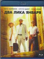 Два лика января (Blu-ray)