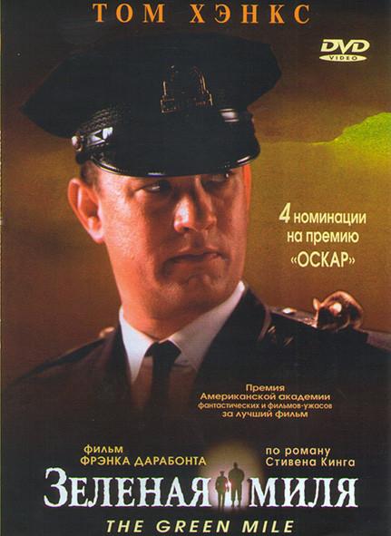 Зеленая миля* на DVD