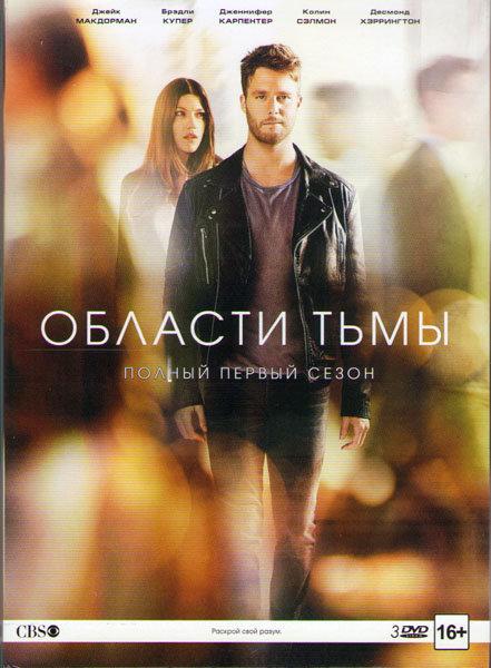 Области тьмы (22 серии) (3 DVD) на DVD