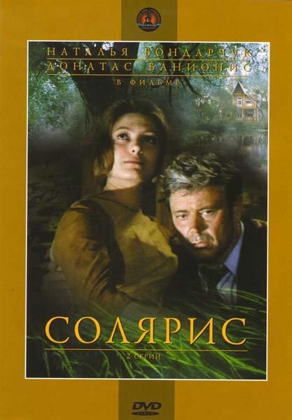 Солярис на DVD