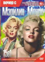 Вечер с Мэрилин Монро (В джазе только девушки / Как выйти замуж за миллионера / Джентльмены предпочитают блондинок / Принц и танцовщица / Что то должн