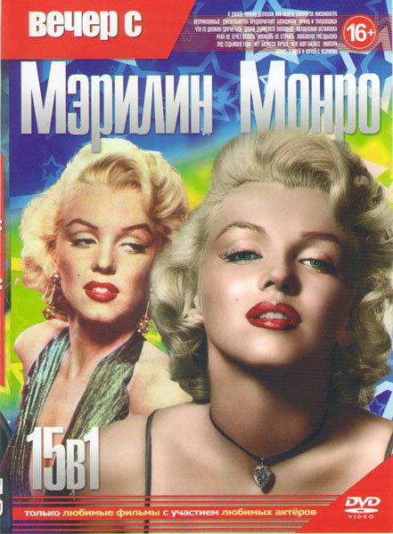 Вечер с Мэрилин Монро (В джазе только девушки / Как выйти замуж за миллионера / Джентльмены предпочитают блондинок / Принц и танцовщица / Что то должн на DVD