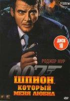 Агент 007. Шпион, который меня любил