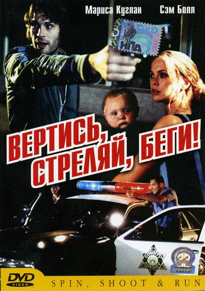 Вертись, стреляй, беги!  на DVD