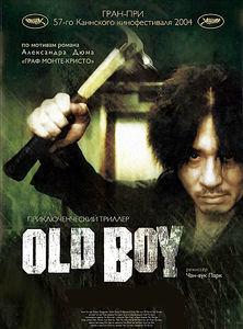 Олдбой (2 DVD) (Dj-Пак) на DVD