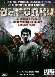 Выродки на DVD