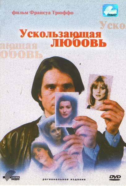 Ускользающая любовь на DVD