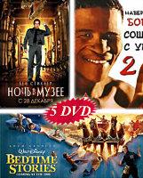Ночь в музее / Ночь в музее 2 / Сказки на ночь / Наверное боги сошли с ума 1 и 2 часть (Позитив Мультимедиа) (5 DVD)