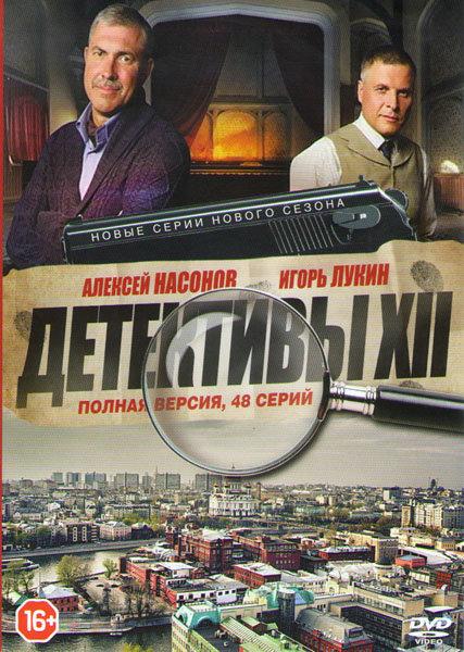 Детективы XII (48 серий) на DVD