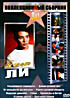 Джет Ли: рожденный защищать / Денни - цепной пес / От колыбели до могилы / Ромео должен умереть / Поцелуй дракона / Герой / Степень риска / Однажды в  на DVD