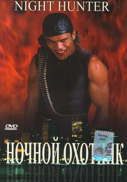 Ночной охотник на DVD
