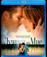 Лучшее во мне (Blu-ray)