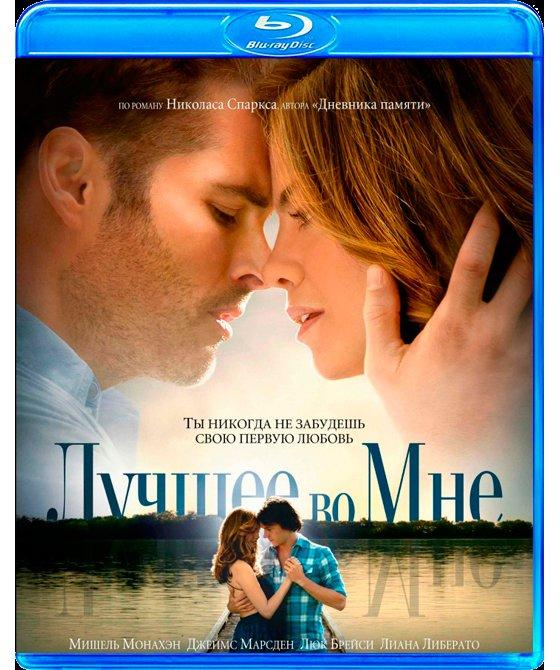 Лучшее во мне (Blu-ray) на Blu-ray