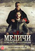 Медичи Повелители Флоренции (8 серий) (2 DVD)