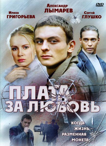 Плата за любовь.(12 серий) на DVD