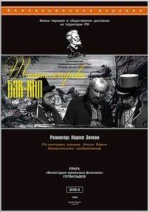 Тайна острова бэк-кап на DVD