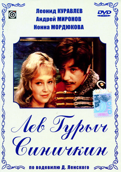 Лев Гурыч Синичкин на DVD