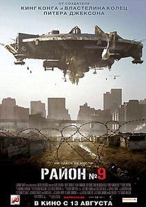Район 9 на DVD