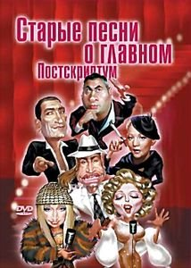 Старые песни о главном - Постскриптум на DVD
