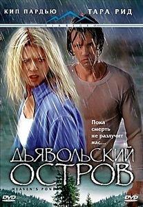 Дьявольский остров на DVD