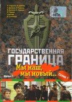Государственная граница 8 Фильмов (16 серий) (16 DVD)